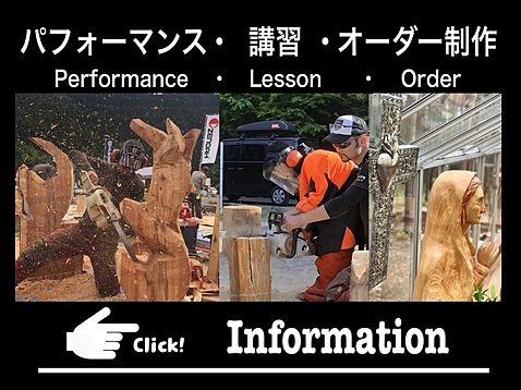 インフォメーション画像